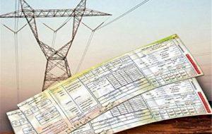 امکان پرداخت قسطی قبوض برق وجود دارد؟