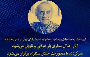 بازخوانی و تاویل آثار جلال ستاری در جشنواره نمایشهای آیینی و سنتی