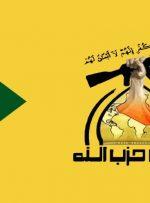 بیانیه حزبالله عراق در واکنش به نشست اربیل