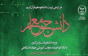 ثبت نام دوره جدید طرح ملی دانشجو معلم قرآن+ جزئیات و شرایط