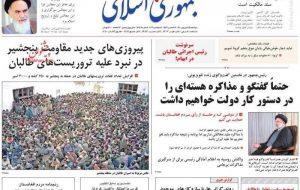 صفحه اول روزنامه های دوشنبه ۱۵شهریور ۱۴۰۰