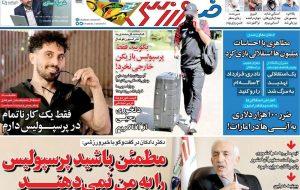 صفحه اول روزنامه های شنبه 20 شهریور 1400