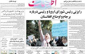 صفحه اول روزنامههای ۱۸شهریور ۱۴۰۰