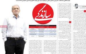 صفحه اول روزنامه های 4شنبه24شهریور1400