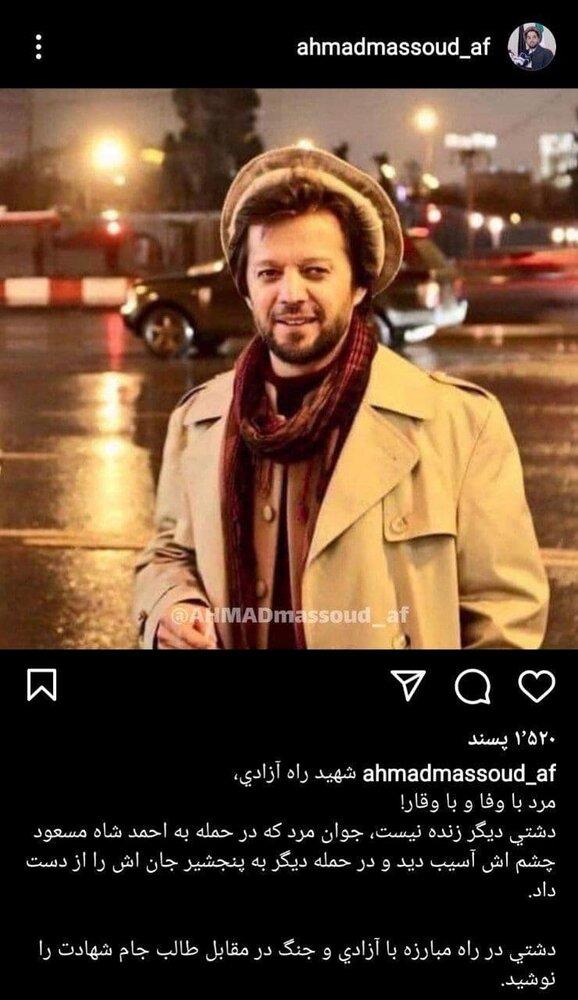 فهیم دشتی جان باخت/ واکنش احمد مسعود