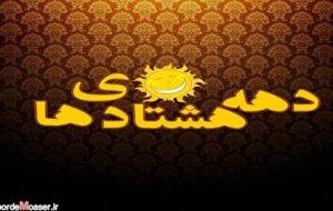 فیلم  نماهنگ «دهه هشتادیا» با حضور هلالی و پویاتفر