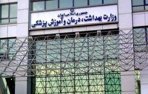 واکنش وزارت بهداشت به توییت نماینده رشت
