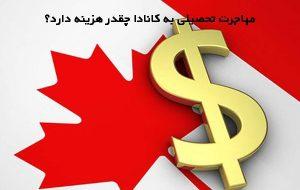 هزینه مهاجرت تحصیلی به کانادا در سال 2021