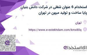 استخدام 6 عنوان شغلی در شرکت دانش بنیان پایا ساخت و تولید میهن در تهران