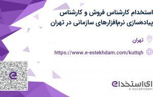 استخدام کارشناس فروش و کارشناس پیادهسازی نرمافزارهای سازمانی در تهران