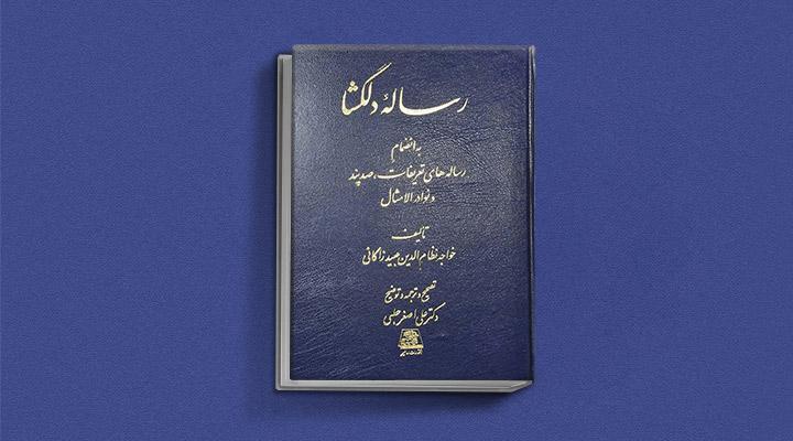 رساله دلگشا از بهترین کتاب های طنز فارسی