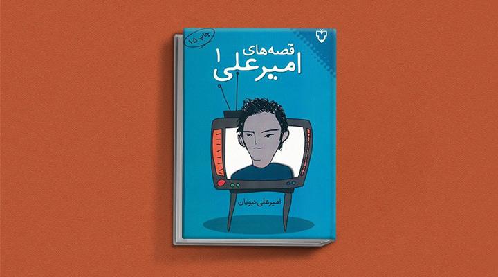 قصههای امیرعلی از بهترین کتاب های طنز فارسی