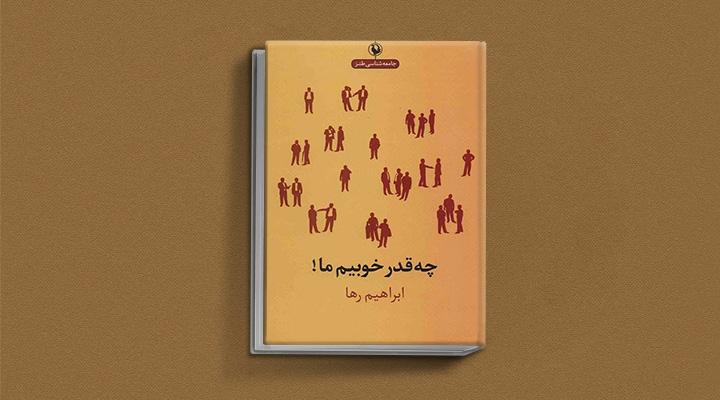 چقدر خوبیم ما از بهترین کتاب های طنز فارسی