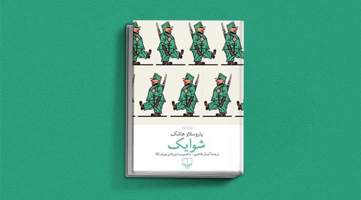 سرباز خوب شوایک از بهترین کتاب های کمدی خارجی