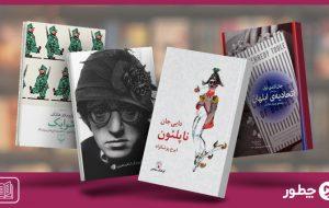 بهترین کتاب های کمدی از نویسندگان ایرانی و خارجی که حالتان را خوب میکنند