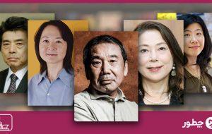 بهترین نویسنده های ژاپنی که از خواندن آثارشان لذت میبرید