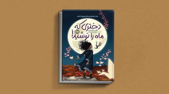 کتاب دختری که ماه را نوشید یک رمان برای نوجوانان دختر