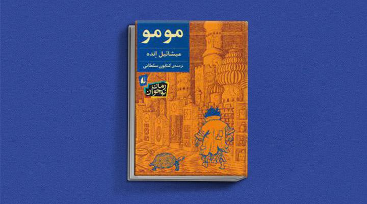 کتاب مومو یک رمان برای نوجوانان دختر