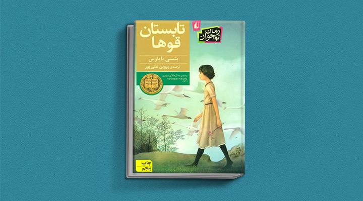کتاب تابستان قوها یک رمان برای نوجوانان دختر