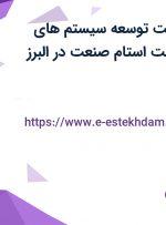 استخدام سرپرست توسعه سیستم های اطلاعاتی در شرکت استام صنعت در البرز
