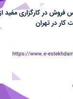 استخدام کارشناس فروش در کارگزاری مفید از تهران و البرز جهت کار در تهران