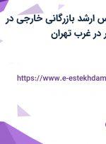 استخدام کارشناس ارشد بازرگانی خارجی در یک شرکت معتبر در غرب تهران