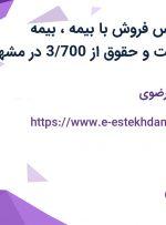 استخدام کارشناس فروش با بیمه، بیمه تکمیلی، پورسانت و حقوق از 3/700 در مشهد