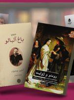 بهترین نمایشنامه های جهان؛ از داستانهای کلاسیک شکسپیر تا آثار معاصر با رویکرد اجتماعی