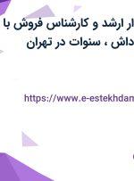استخدام حسابدار ارشد و کارشناس فروش با بیمه، عیدی، پاداش، سنوات در تهران