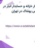 استخدام حسابدار خزانه و حسابدار انبار در کارخانجات پاتیس پوشاک در تهران