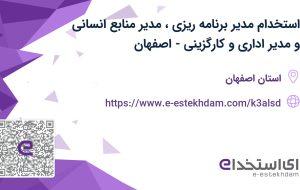 استخدام مدیر برنامه ریزی، مدیر منابع انسانی و مدیر اداری و کارگزینی- اصفهان