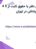 استخدام مسئول دفتر با حقوق ثابت از 4.5 میلیون، بیمه و پاداش در تهران