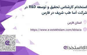 استخدام کارشناس تحقیق و توسعه (R&D) در شرکت آسا طب شریف در فارس