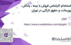 استخدام کارشناس فروش با بیمه، پاداش، پورسانت و حقوق تارگتی در تهران