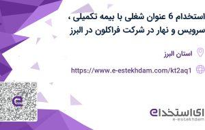 استخدام 6 عنوان شغلی با بیمه تکمیلی، سرویس و نهار در شرکت فراکلون در البرز