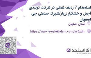 استخدام 7 ردیف شغلی در شرکت تولیدی آجیل و خشکبار زربار/شهرک صنعتی جی اصفهان