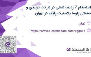 استخدام 7 ردیف شغلی در شرکت تولیدی و صنعتی پارسا پلاستیک (پاپکو) در تهران