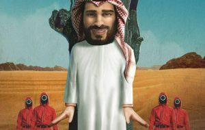 بن سلمان قهرمان بازی مرکب!