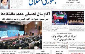 صفحه اول روزنامه های سه شنبه20مهر1400