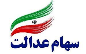 قیمت سهام عدالت امروز شنبه ۱۷ مهر ۱۴۰۰