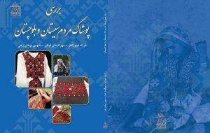 «پوشاک مردم سیستان و بلوچستان» کتاب شد