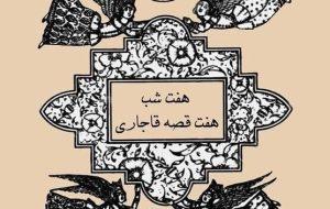 هفت شب قاجاری برای کودکان