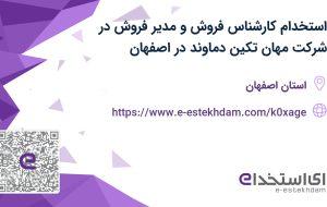 استخدام کارشناس فروش و مدیر فروش در شرکت مهان تکین دماوند در اصفهان