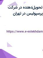 استخدام پیک و تحویلدهنده در شرکت ماشینهای اداری پرسپولیس در تهران